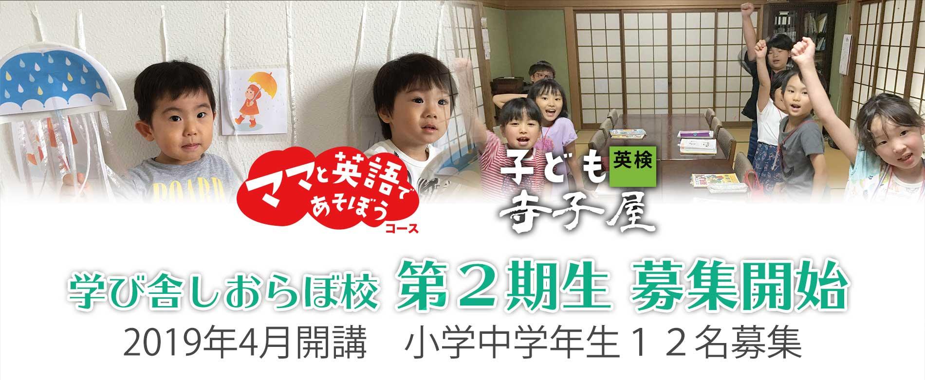 福岡市南区向野小学校区のしおらぼにて、子供英検寺子屋二期生徒募集!