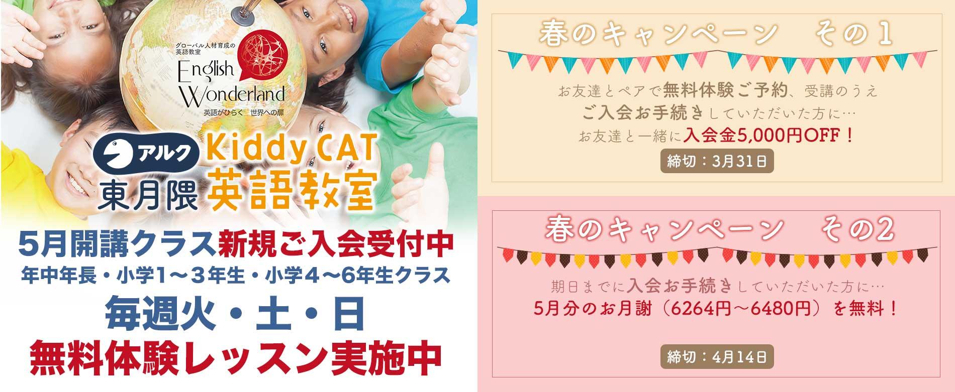 アルク東月隈Kiddy CAT英語教室 5月開講クラス新規ご入会受付中
