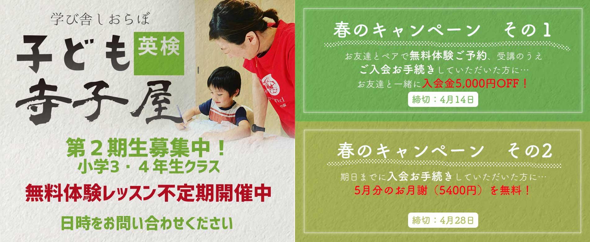 学び舎しおらぼ 子ども英検寺子屋 第二期生募集中