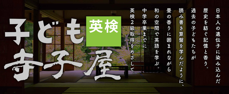 子ども英検寺子屋 中学卒業までに英検2級取得を目指して。