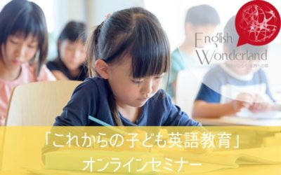 「これからの子ども英語教育」オンラインセミナー