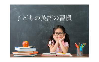 子ども英語の習慣化はどうやって?